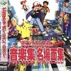 PokéMon - Sound Anime Collection album