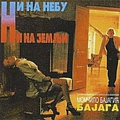 Bajaga - Ni na nebu ni na zemlji (originalna muzika iz filma) album
