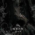 MUCC - Kuchiki no tou album
