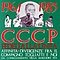 Cccp - Affinità альбом