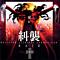 Yasushi Ishii - Hellsing Original Soundtrack: Raid album
