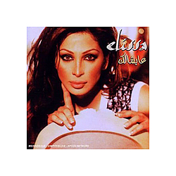 Elissa - Aàyshalak album