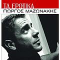 Giorgos Mazonakis - Ta Erotika album