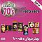 Hayedeh - Best Of 70's Persian Music Vol 11 album