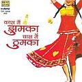 Lata Mangeshkar - Kaan Mein Jhumka Chaal Mein Thumka album