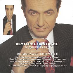 Lefteris Pantazis - Ta Hrisa Souxe album