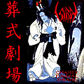 Sigh - Ghastly Funeral Theatre альбом