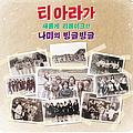 T-ara - Round And Round album