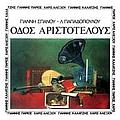 Haris Alexiou - Odos Aristotelous album