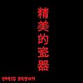Chris Brown - Fine China альбом