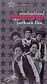 The Jackson 5 - Soulsation! (disc 4) альбом