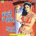 Lata Mangeshkar - Bangle Ke Peechee album