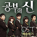 4minute - 공부의 신 OST album