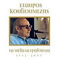 Haris Alexiou - Ta Megala Tragoudia - Stavros Kougioumtzis (1932-2005) album