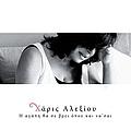 Haris Alexiou - I Agapi Tha Se Vri Opou Ke Na 'Se album