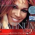Elli Kokkinou - Platinum Edition album