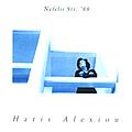 Haris Alexiou - Odos Nefelis '88 album