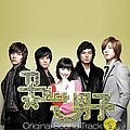 Kara - Boys Before Flowers OST 2 альбом